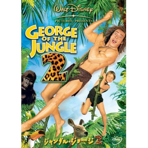 ジャングル・ジョージ2