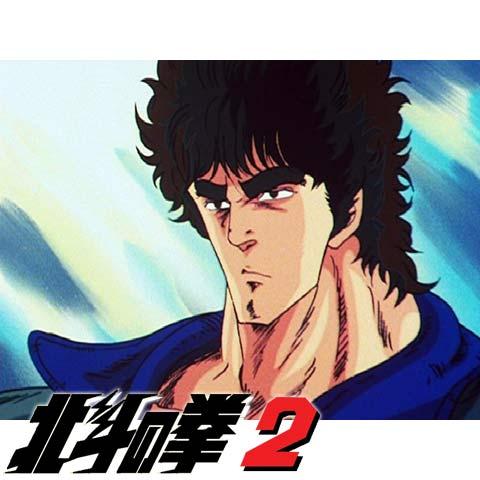 北斗の拳2