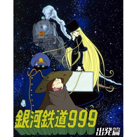 銀河鉄道999 出発篇