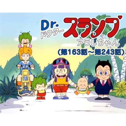 Dr.スランプ アラレちゃん(第163話~第243話)