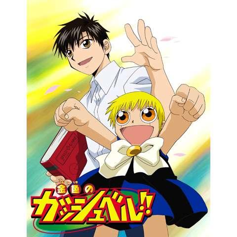 金色のガッシュベル!!(第1話~第100話)