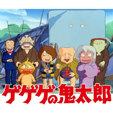 ゲゲゲの鬼太郎(第3作)(第101話~第115話)