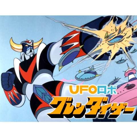 UFOロボグレンダイザー