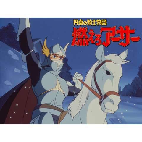 円卓の騎士・燃えろアーサー