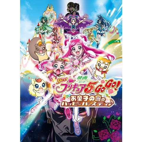 映画Yes!プリキュア5GoGo!お菓子の国のハッピーバースディ