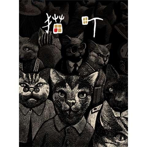 画ニメ|猫町