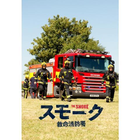 スモーク 救命消防署
