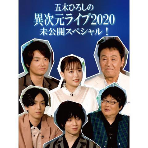 五木ひろしの異次元ライブ2020 ~歌で伝えたかったこと~未公開スペシャル