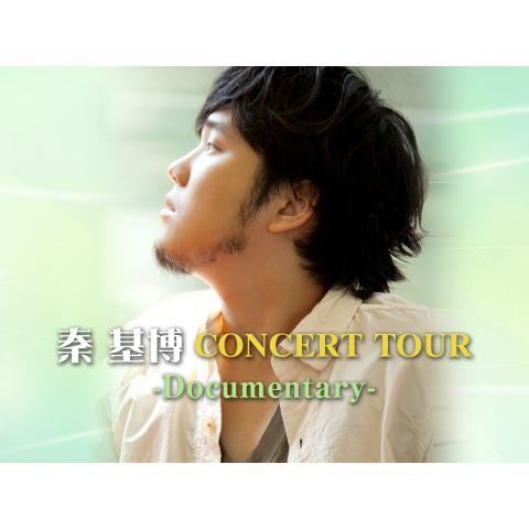 秦 基博 CONCERT TOUR -Documentary-