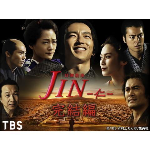 「JIN -仁-」完結編
