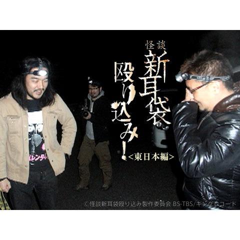 映画「怪談新耳袋 殴り込み! 東日本編」