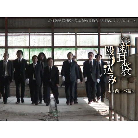 映画「怪談新耳袋 殴り込み! 西日本編」