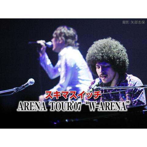 """スキマスイッチ ARENA TOUR'07""""W-ARENA"""""""