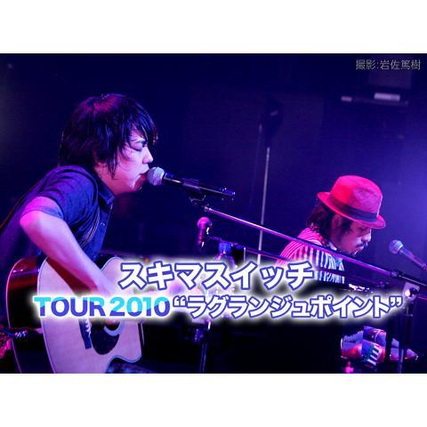 """スキマスイッチ TOUR2010""""ラグランジュポイント"""""""