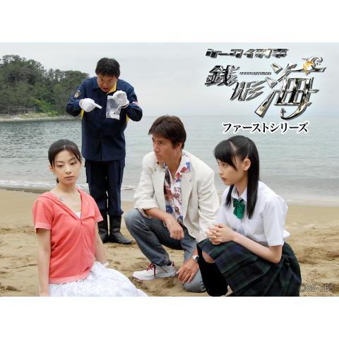 ケータイ刑事 銭形海 ファーストシリーズ