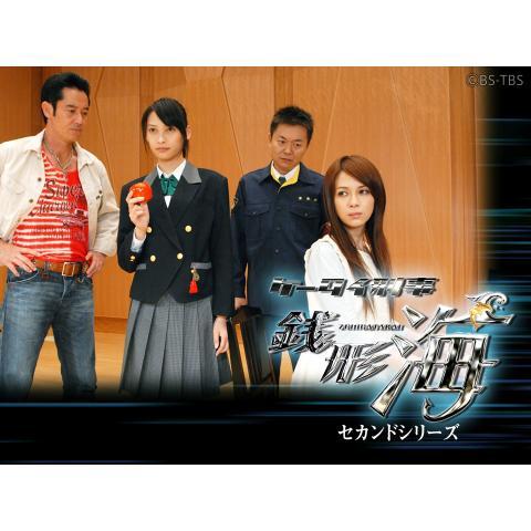 ケータイ刑事 銭形海 セカンドシリーズ