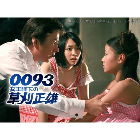 映画「0093 女王陛下の草刈正雄」