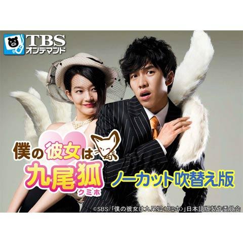 韓国ドラマ「僕の彼女は九尾狐<クミホ>」ノーカット吹替え版(イ・スンギ)