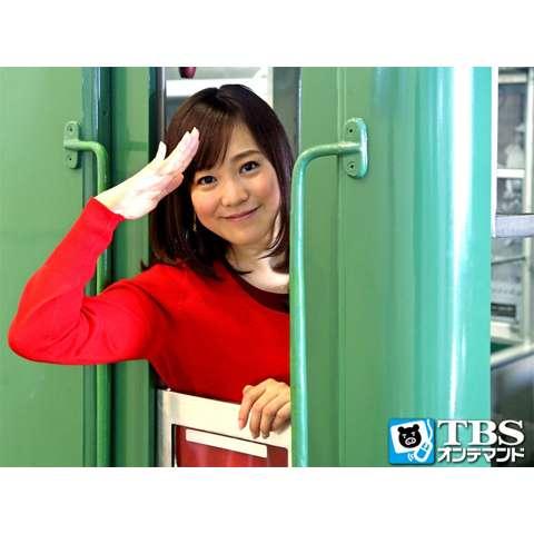 TBS女子アナ 日本歴史探訪「江藤愛・東急田園都市線」