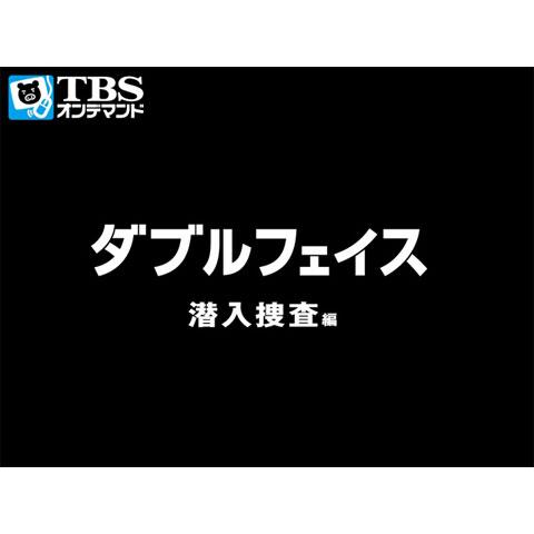 ダブルフェイス 潜入捜査編 ナビ