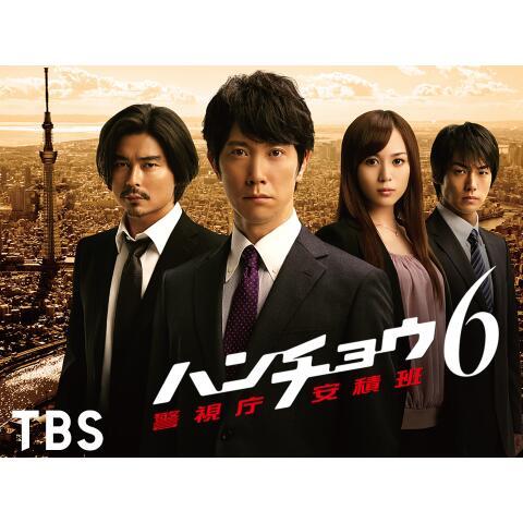 ハンチョウ6~警視庁安積班~