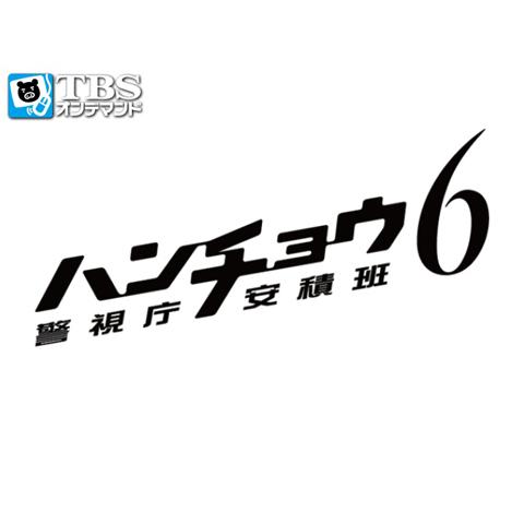 ハンチョウ6~警視庁安積班~ ダイジェスト