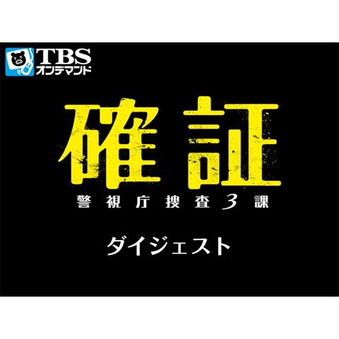 確証~警視庁捜査3課 ダイジェスト