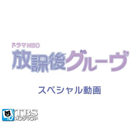 放課後グルーヴ スペシャル動画
