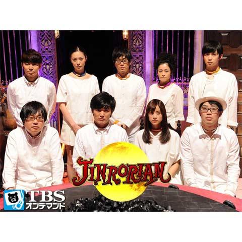 ジンロリアン~人狼~(2013/4/4放送分)