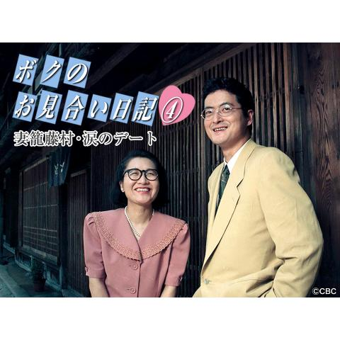 ボクのお見合い日記4 妻籠藤村・涙のデート