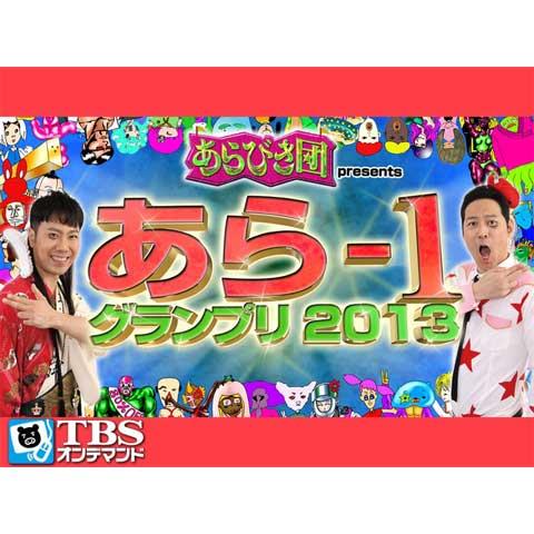 あらびき団 presents あら-1グランプリ2013
