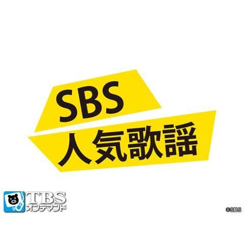 SBS人気歌謡