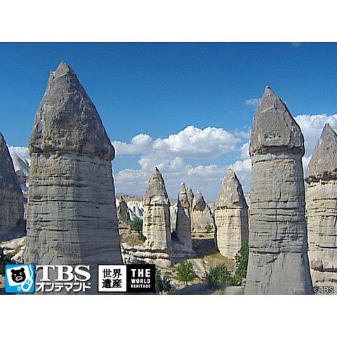 世界遺産~ギョレメ国立公園とカッパドキアの岩窟群(トルコ)~