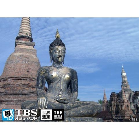 世界遺産~スコータイと周辺の古都(タイ)~