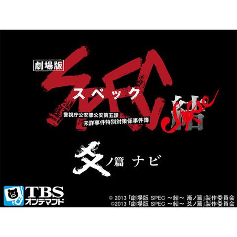 「劇場版 SPEC~結(クローズ)~ 爻(コウ)ノ篇」ナビ