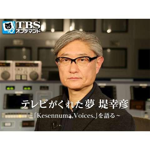 テレビがくれた夢 堤幸彦~「Kesennuma,Voices.」を語る~