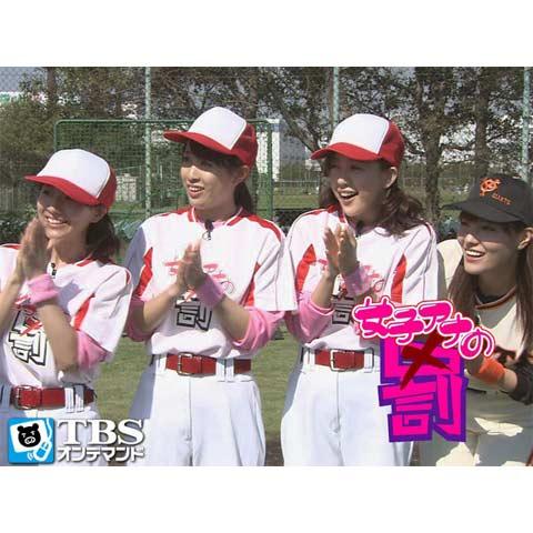 女子アナの罰 #59「初めてシリーズ~野球対決~」