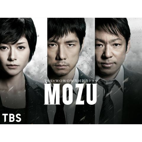 木曜ドラマ劇場「MOZU Season1~百舌の叫ぶ夜~」