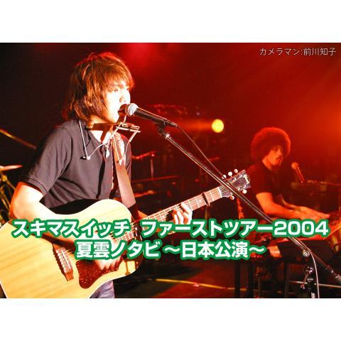 スキマスイッチ ファーストツアー2004 夏雲ノタビ ~日本公演~