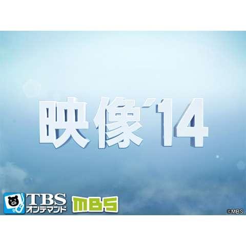 MBSドキュメンタリー「映像'14」