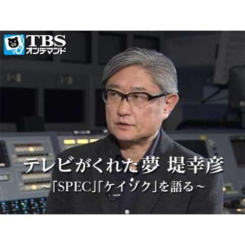 テレビがくれた夢 堤幸彦~「SPEC」「ケイゾク」を語る~