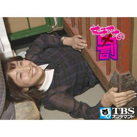 女子アナの罰 #70「なぜかガチかくれんぼ対決!」