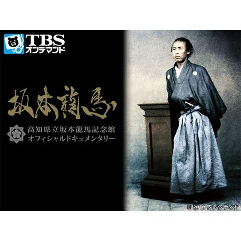 坂本龍馬 高知県立坂本龍馬記念館 オフィシャルドキュメンタリー