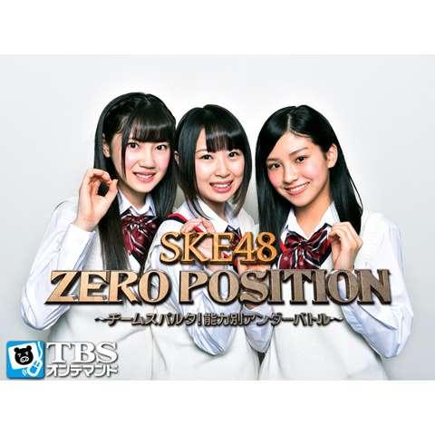 SKE48 ZERO POSITION ~チームスパルタ!能力別アンダーバトル~