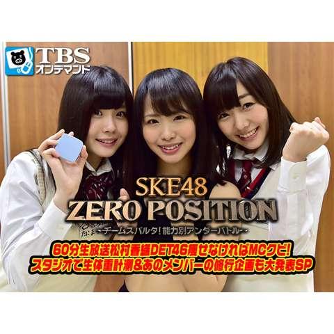 SKE48 ZERO POSITION 60分生放送 松村香織DET46 痩せなければMCクビ!スタジオで生体重計測&あのメンバーの修行企画も大発表SP
