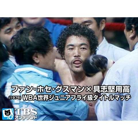 ファン・ホセ・グスマン×具志堅用高(1976) WBA世界ジュニアフライ級タイトルマッチ