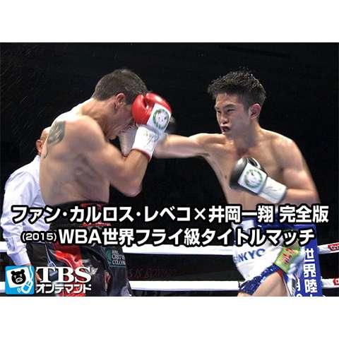 ファン・カルロス・レベコ×井岡一翔 完全版(2015) WBA世界フライ級タイトルマッチ
