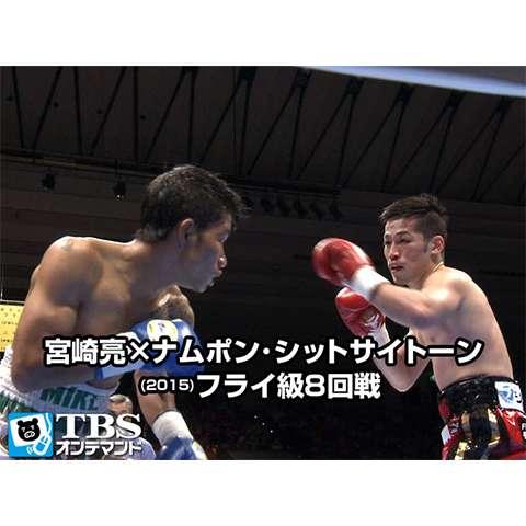宮崎亮×ナムポン・シットサイトーン(2015) フライ級8回戦