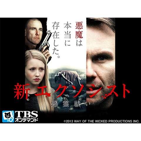 映画「新エクソシスト -悪霊祓い-」