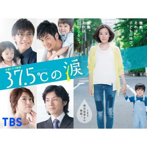 木曜ドラマ劇場「37.5℃の涙」